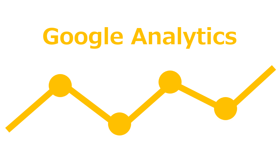 Google アナリティクス