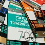 TOEICレベル別問題集[リスニング編/リーディング編]のデキが秀逸すぎる!