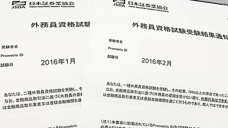 証券外務員試験合格体験記