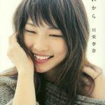 川栄李奈 (元AKB48) ついに写真集発売決定か!?予約も開始!