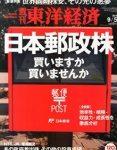 日本郵政が9月中間連結決算を発表(2015年11月13日)