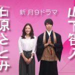 石原さとみと山下智久が初共演!月9ドラマ『5→9 ~私に恋したお坊さん~』で