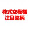 株式空模様注目銘柄 [2016年5月25日号] | リバ狙い!アウン、シンバイオ、リプロセル