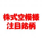 株式空模様注目銘柄 [2016年5月30日号] | 三角持ち合いの概要とその注目銘柄