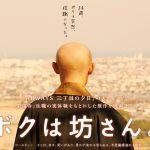 伊藤淳史が僧侶に!?映画『ボクは坊さん。』公開へ