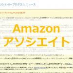 アマゾンアソシエイトのやり方 | 登録方法から審査、退会まで