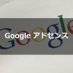 Googleアドセンスの始め方 | 登録から審査、振込みまで