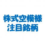 株式空模様注目銘柄 [2016年6月5日号] | 年初来高値更新!?メドレックス、チエル、アライド