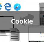 Cookie(クッキー)の仕組みとブラウザごとの設定方法 | Chrome、IE、Microsoft Edgeなど