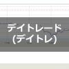 デイトレード | 一日で株式を売買する投資方法!デイトレのやり方・分類を実例を交えて紹介