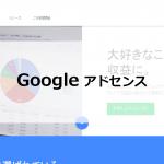 Googleアドセンスの見方・使い方 | 広告の作り方とクリック収入の確認方法