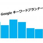 Google AdWords キーワードプランナーの見方・使い方 | 過去の検索回数・頻度や組み合わせを調べる