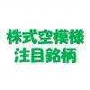 株式空模様注目銘柄 [2016年7月10日号] | ROE基準の株価指数、JPX日経インデックス400