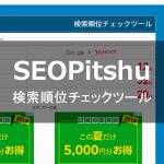 SEOPitshu(SEOピッシュ)の見方・使い方 | 検索結果表示順位を無料でチェックできるツール