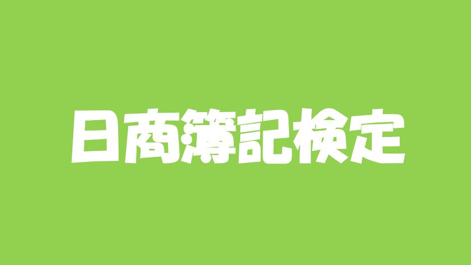 日商簿記検定試験2級