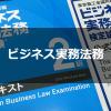3年半越しのリベンジ!?ビジネス実務法務検定2級の再受験!今年こそ合格する心構えで受験する