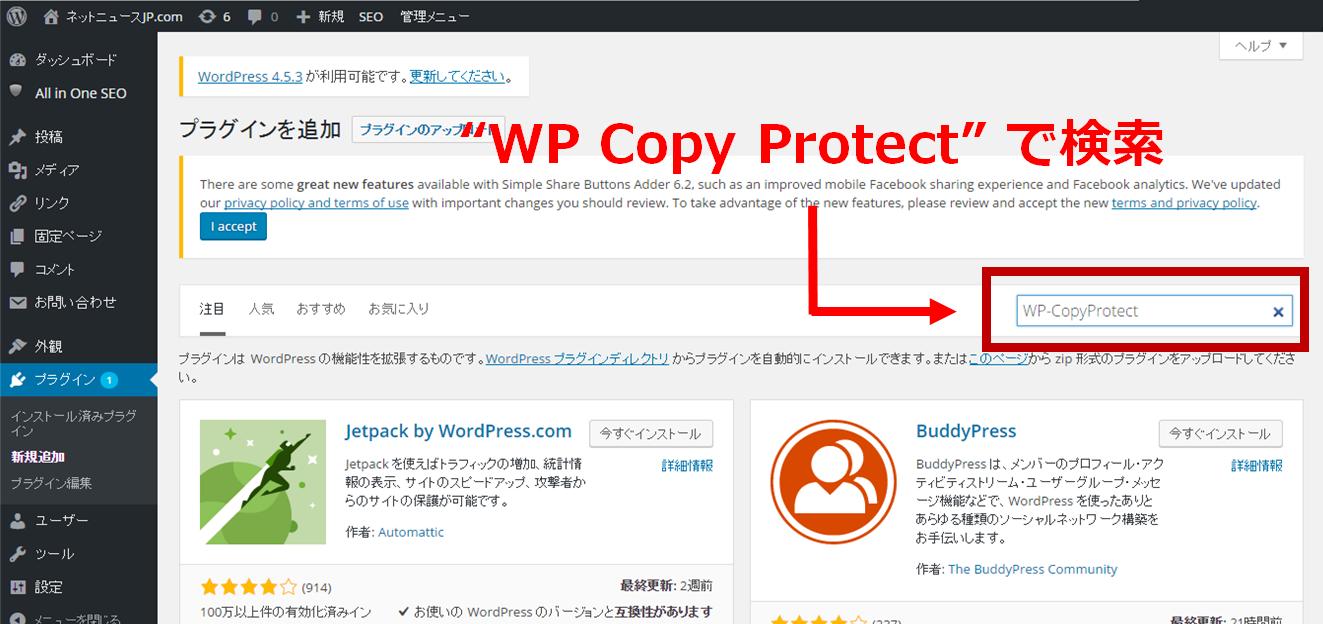 wp-copy-protect