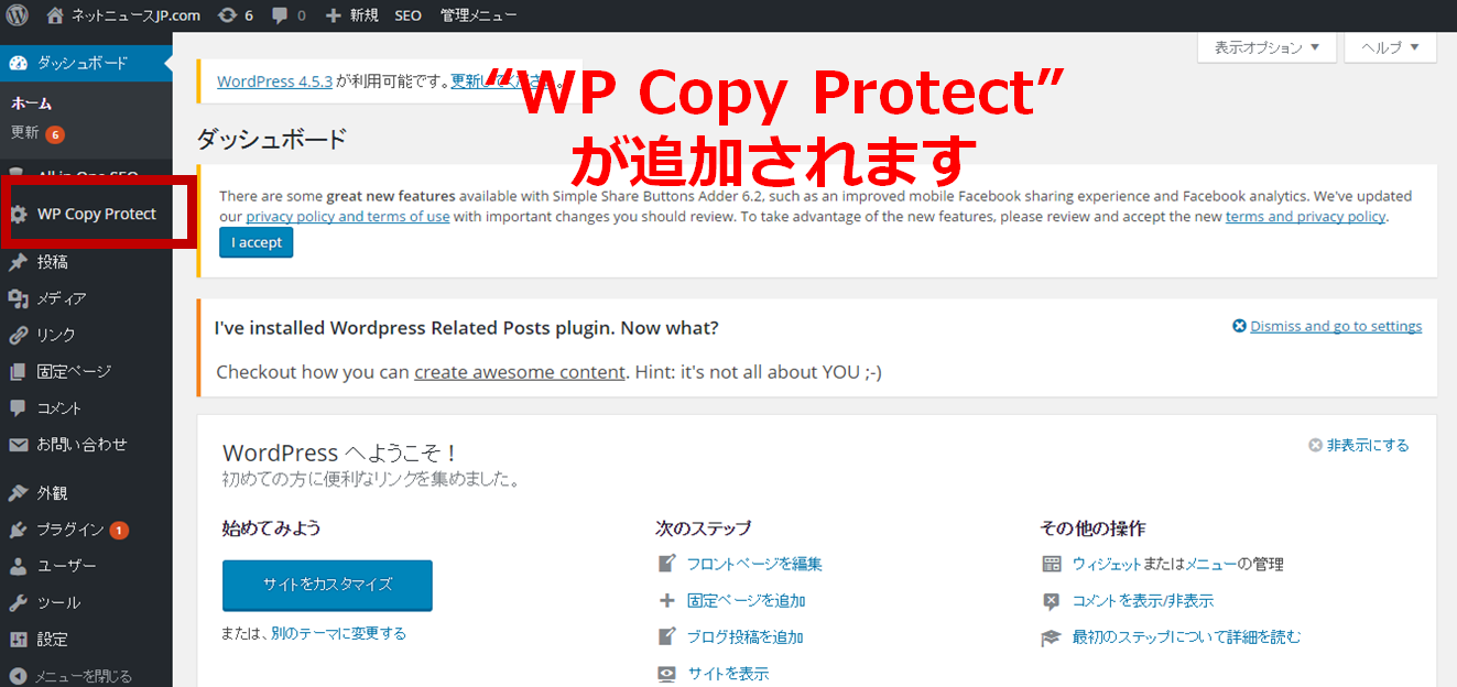 wp-copy-protect